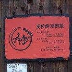 ツキトカゲ - 入口の右側に貼ってありました。炭火焼京野菜 ツキトカゲです。