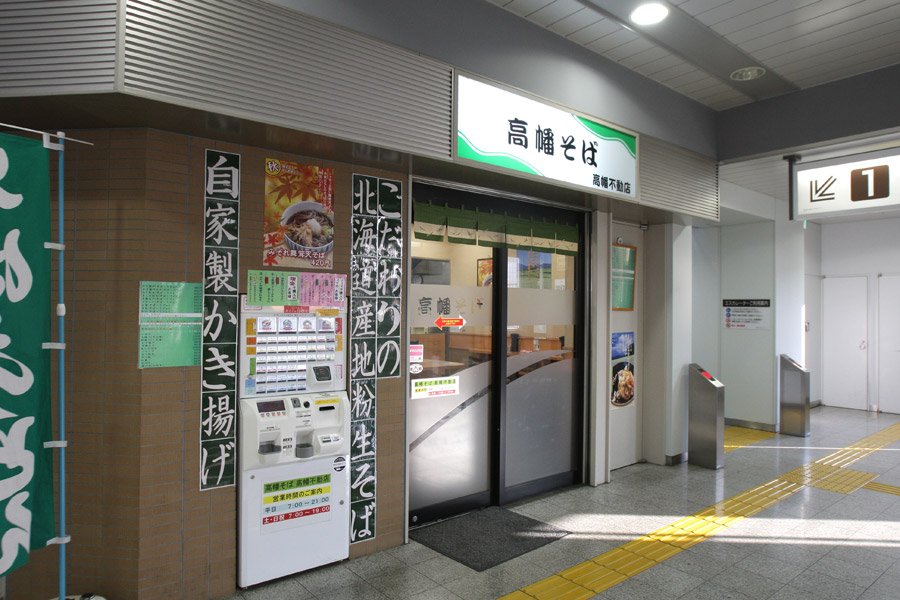 高幡そば 高幡不動駅店