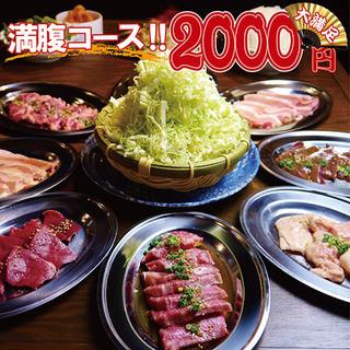 コスパNo1!!全コースご飯とキャベツが食べ放題!!