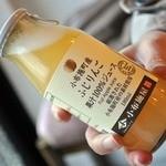 CUTE - 小布施町産 ふじりんご果汁100%ジュース(250円)