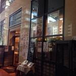 珍味館 - 西新宿三井ビルのベリーニカフェの向かいにあります。