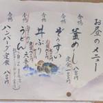 23775911 - ランチメニューは6種類¥650~1000♪