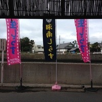 KAMOME KITCHEN - ピンクののぼり旗が目印
