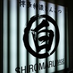 シロマルベース -
