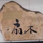 Oogi - 木製看板