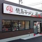 tokushimara-memmenou - 171号線沿い