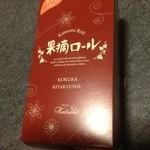 フランス菓子 果摘 - 果摘ロールBOX