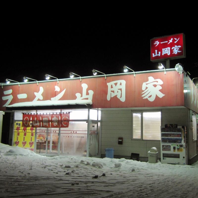 ラーメン山岡家 藤野店