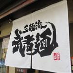 三麺流 武者麺 - 三麺流 武者麺