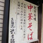 三麺流 武者麺 - 紀州の中華そば