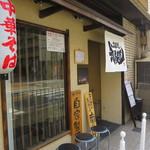 三麺流 武者麺 - 外観