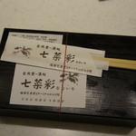 ソラエ・ダイニング 海鮮 七菜彩
