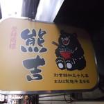 札幌ラーメン 熊吉 - 札幌ラーメン熊吉 ラーメン横丁