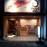 のどぐろ日本海 - 出雲市駅正面(北口)より徒歩1分