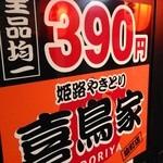 姫路焼き鳥 喜鳥家 - 全部均一価格で安心でえぇやん!