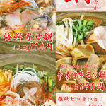 湯花楽厚木店 お食事処 - 料理写真: