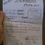 SHINBASHI - オープン案内チラシ。