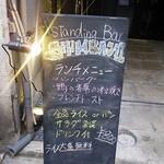 SHINBASHI - 通りのランチ案内看板。