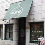 ミカサ - 阪急高槻市駅北側 スーパーモリタ屋の斜め向かい♪