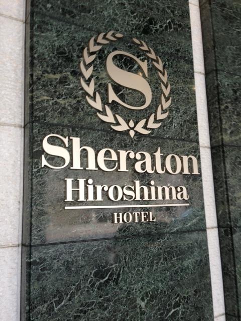 シェラトンホテル 広島
