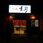 ラーメン 圭司 - 夜の外観