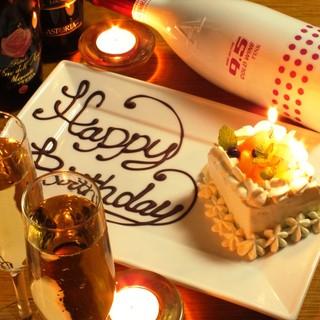 デートや誕生日などのお食事にサプライズはいかがですか♪