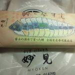 妙見 - 鱒の姿ずし¥1200