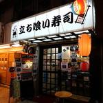 立ち喰い寿司 弁慶 -