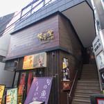 恵び寿 Y邸 - 階段でしか上がることの出来ない隠れ家空間