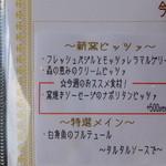 ティーズスタイル - 薪窯ピッツァ ランチメニュー('14.01月にて)