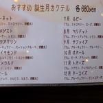 ティーズスタイル - 誕生日カクテル:680円 メニュー       ('14.01月にて)