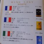 ティーズスタイル - 白ワイン メニュー('14.01月にて)