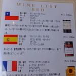ティーズスタイル - 赤ワイン メニュー('14.01月にて)