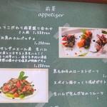 ティーズスタイル - 前菜メニュー('14.01月にて)