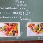 ティーズスタイル - お野菜メニュー('14.01月にて)