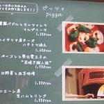 ティーズスタイル - ディナー:ピッツァ メニュー('14.01月にて)