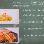 ティーズスタイル - パスタ リゾット メニュー('14.01月にて)