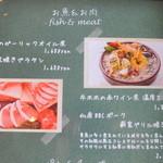 ティーズスタイル - お魚&お肉 メニュー('14.01月にて)