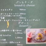 ティーズスタイル - パン&チーズ&デザート メニュー('14.01月にて)