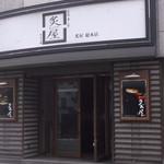 炙屋 - 炙屋 総本店 札幌南5条