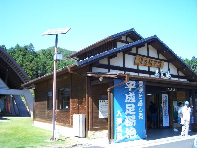 道の駅平成