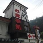 昇仙峡ほうとう会館 - 昇仙峡にあります。