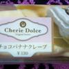 サンクス - 料理写真:チョコバナナクレープ