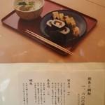 吉野鯗 - 鯖巻と鯛麺