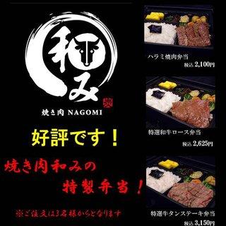 好評です! NAGOMIの特製焼肉弁当!