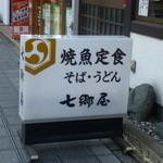 七郷屋 -
