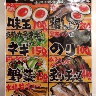 津気屋のつけ麺を5倍楽しむ方法【西川口/つけ麺/ランチ】