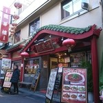 龍華楼 - 食材を扱う店が並ぶ市場通りにある2号店。