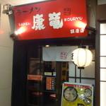 ラーメン康竜 - 九重会館のエレベータ横入口