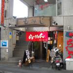 麺蔵 もみじ - 久米川駅南口の商店街にあります